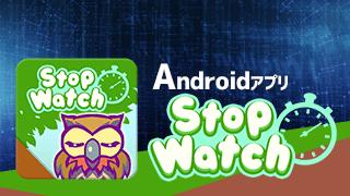 アンドロイドアプリ「StopWatch」アイキャッチ