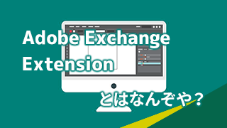 Adobe ExchangeとExtensionの違いとは?アイキャッチ