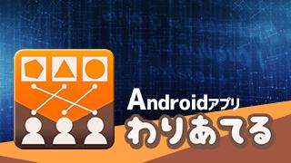 アンドロイドアプリ「わりあてる」アイキャッチ