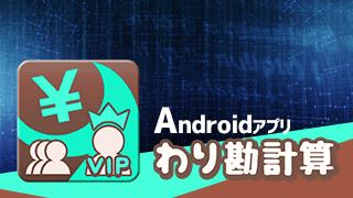 アンドロイドアプリ「わり勘計算」アイキャッチ