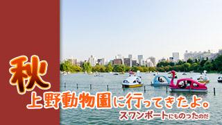 秋、上野動物園に行ってきたよアイキャッチ