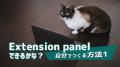Extension panel(エクステンション)を自分でつくる方法-1