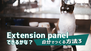 Extension panelを自分でつくる方法-3アイキャッチ