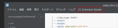 """メニューバーに""""CC Extension Builder""""表示"""