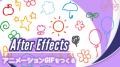 After EffectsでアニメーションGIFはつくれる?