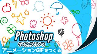 PhotoshopのタイムラインでアニメーションGIFをつくるアイキャッチ
