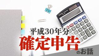 平成30年分 確定申告の冬アイキャッチ