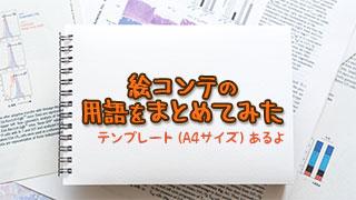 絵コンテ用語