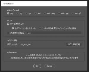 Script再生時の選択画面