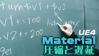 【UE4】【Material】圧縮と遅延アイキャッチ