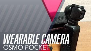 ウェアラブルカメラを買ってみたゾアイキャッチ