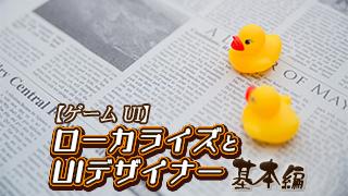 【ゲーム UI】ローカライズとUIデザイナー基本編アイキャッチ