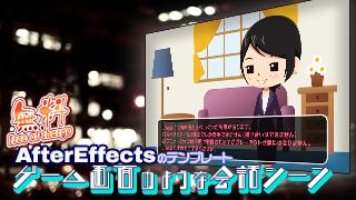 【無料】Aeのテンプレート「【Lite版】ゲーム画面のような会話シーン」と有料版アイキャッチ