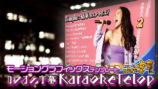 モーショングラフィックステンプレート 簡単カスタマイズ カラオケの字幕ぽい「KaraokeTelop」アイキャッチ