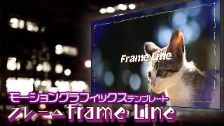 モーショングラフィックステンプレート 簡単カスタマイズ フレーム「FrameLine」アイキャッチ