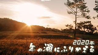年の瀬のおなはし(2020)アイキャッチ